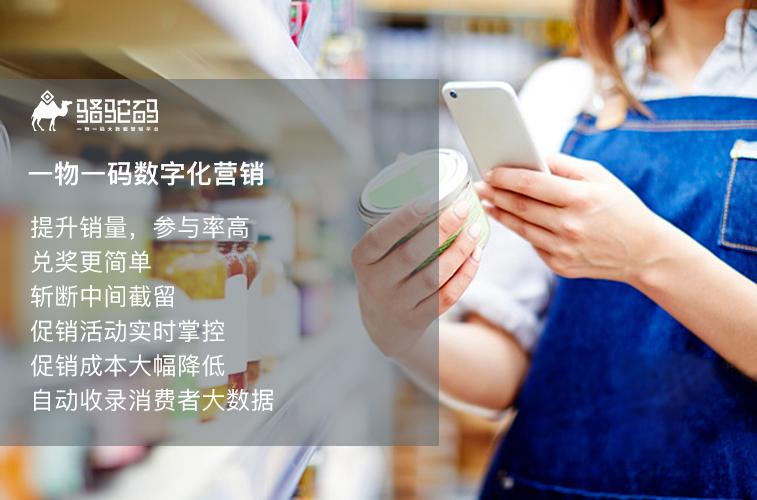 一物一码数字化营销门槛高,小微�企业如何应用促销宝