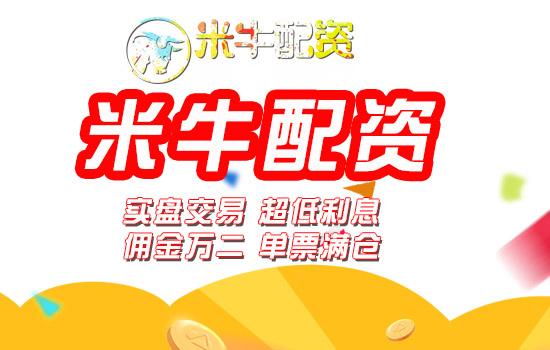 北京外盘配资居间代理,米牛配资股票配资平台证券股票配资公司:两市缩量窄幅震荡,3000点附近仍有反复?