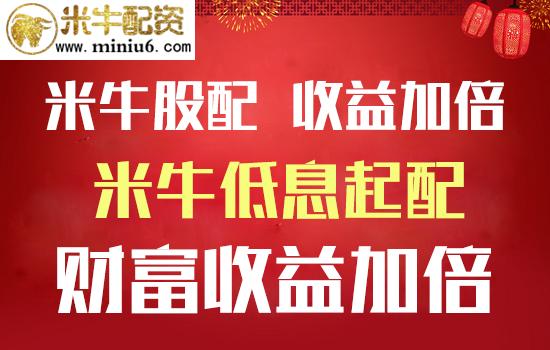 牛配资网,正规股票配资公司_在线炒股配资平台_米牛配资官方网站